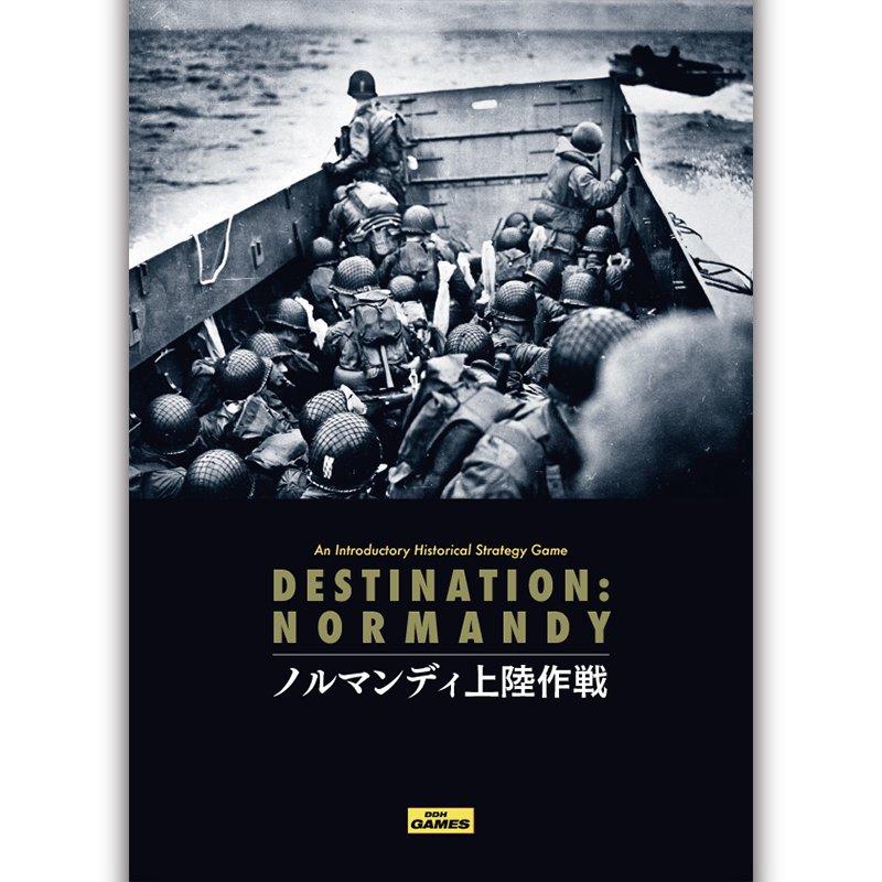 【日本語版】Destination: Normandy(ノルマンディ上陸作戦)