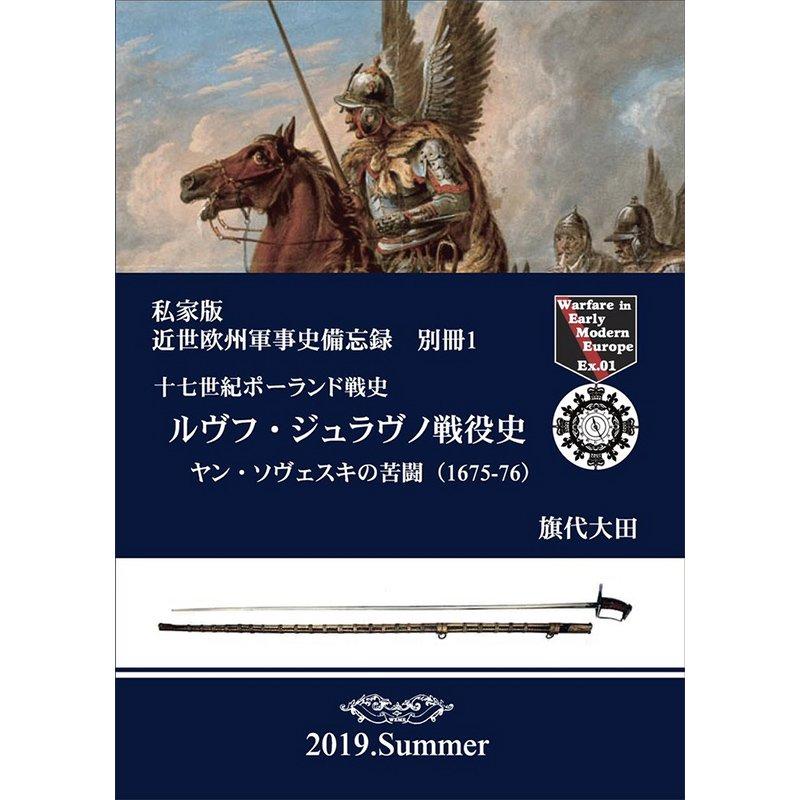 私家版 近世欧州軍事史備忘録(別冊1)十七世紀ポーランド戦史 ルヴフ・ジュラヴノ戦役史