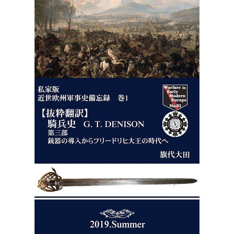 私家版 近世欧州軍事史備忘録(巻1)騎兵史 第三部 銃器の導入からフリードリヒ大王の時代へ