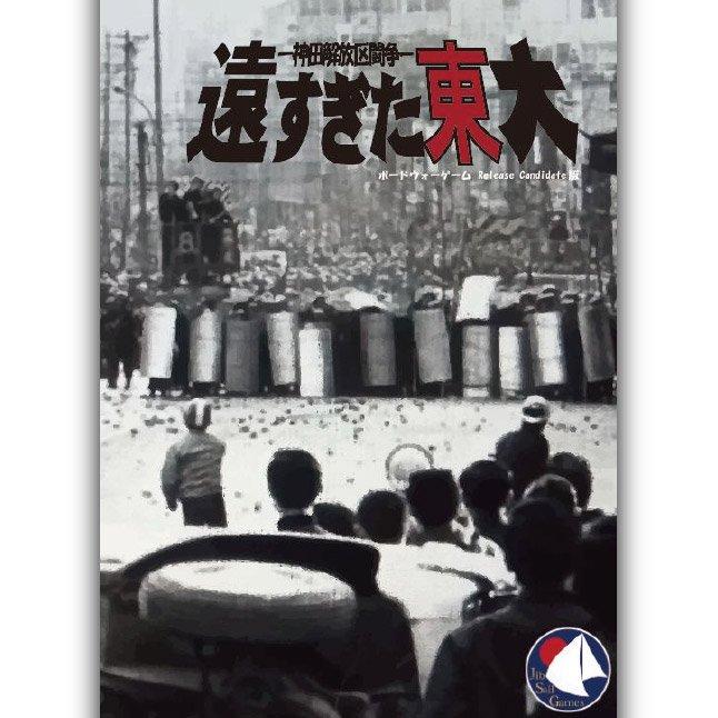 遠すぎた東大 −神田解放区闘争−
