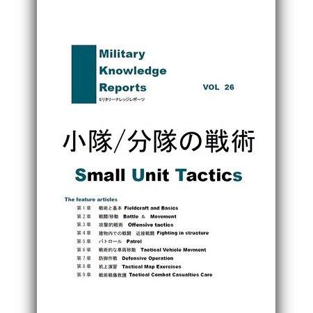 小隊/分隊の戦術