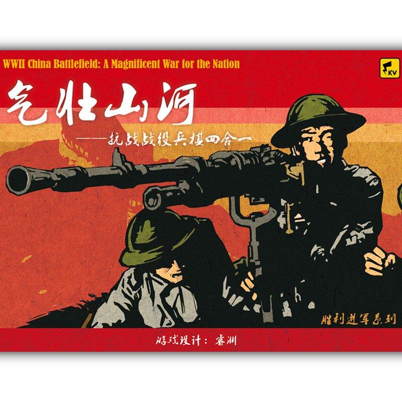 気壮山河(WWII China Battlefield)