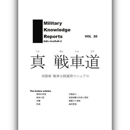 真 戦車道(米陸軍戦車小隊運用マニュアル)