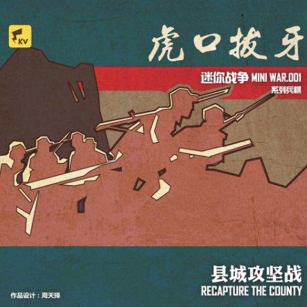 虎口抜牙: 県城攻防戦