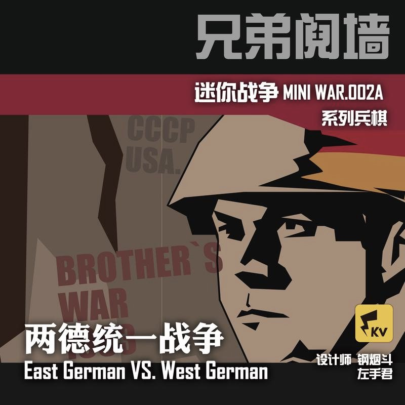 ドイツ統一戦争