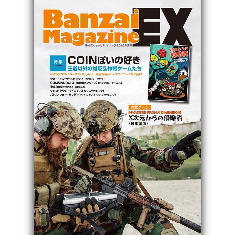 【ダウンロード版】BANZAIまがじんEX第2号