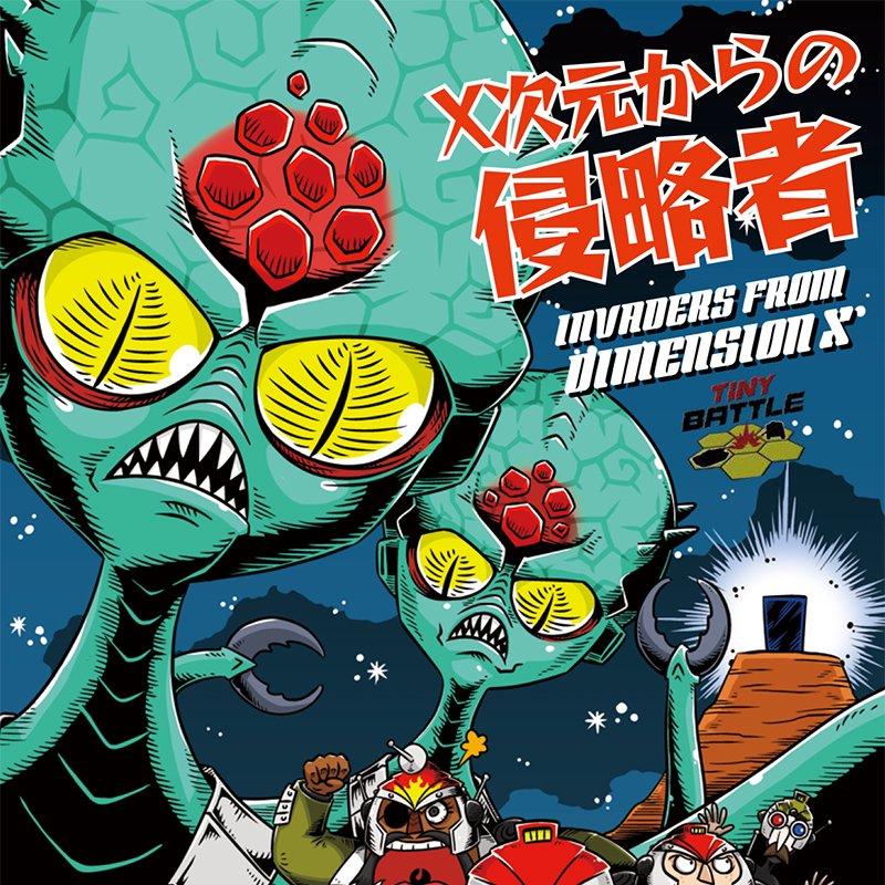 【ダウンロード版】X次元からの侵略者