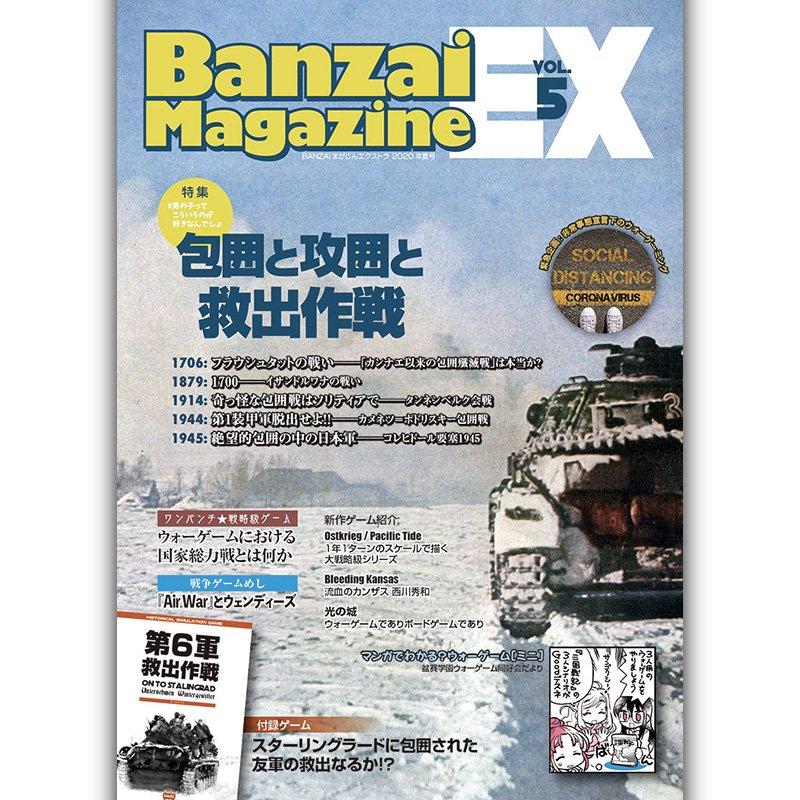 BANZAIまがじんEX第5号(第6軍救出作戦)
