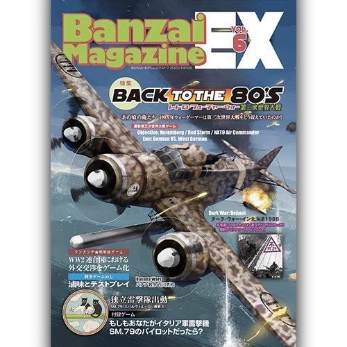 BANZAIまがじんEX第6号(独立雷撃隊出動)