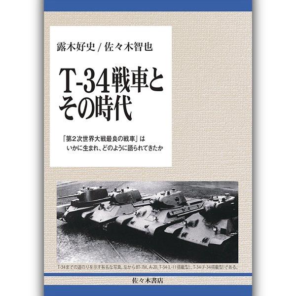 T-34戦車とその時代—「第2次世界大戦最良の戦車」はいかに生まれ、どのように語られてきたか