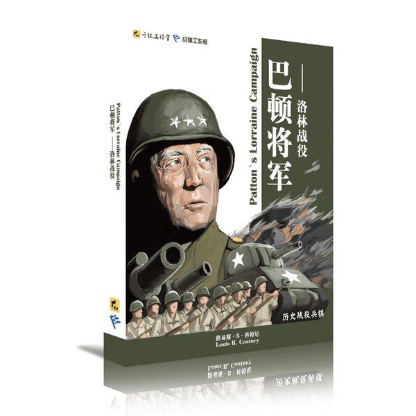 Patton's Lorraine Campaign