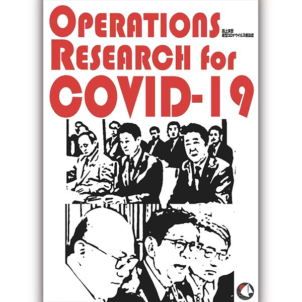 Operations Research for COVID-19