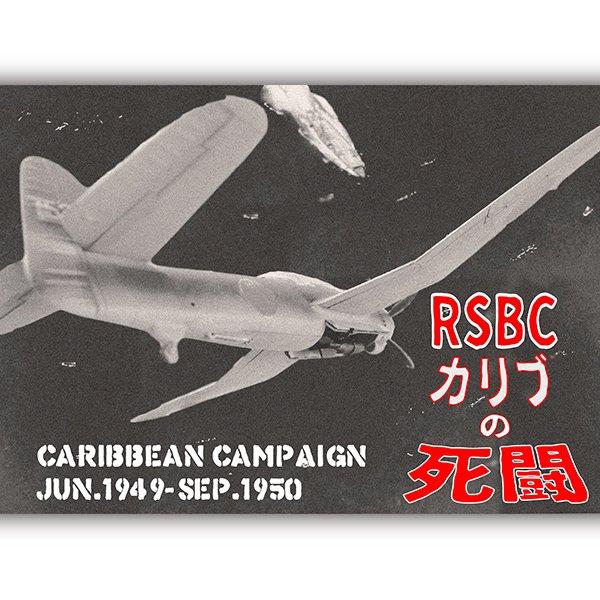 RSBC カリブの死闘