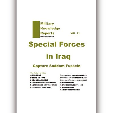 イラク戦争の特殊部隊