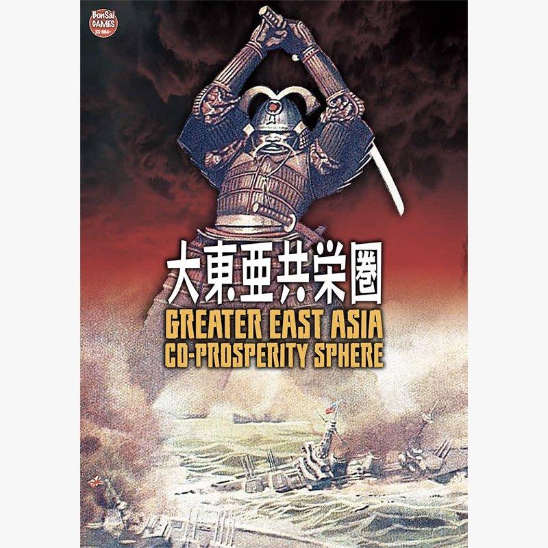 大東亜共栄圏(第2版)
