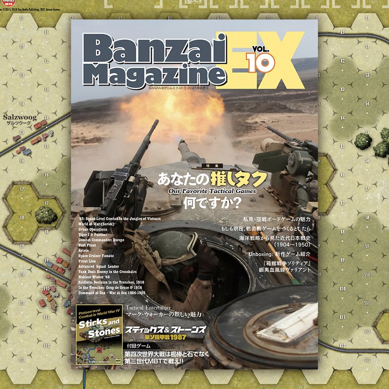 BANZAIまがじんEX第10号(スティックス&ストーンズ)