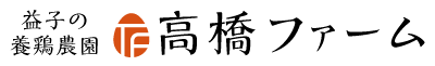 益子の養鶏農園 高橋ファーム