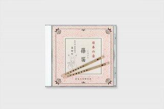 日本の音 篠笛 CD