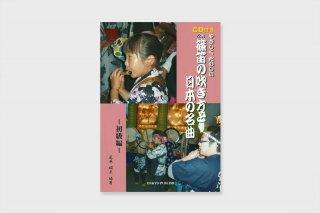 篠笛の吹き方と 日本の名曲 初級編<CD付き>