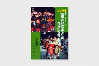 篠笛の吹き方と 日本の名曲 中級編<CD付き>