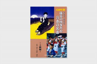 篠笛の吹き方と 日本の名曲 上級編<CD付き>