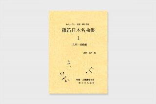 篠笛日本名曲集1 入門初級編  (わらべうた・民謡・郷土芸能)