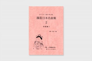 篠笛日本名曲集2 初級編2  (わらべうた・民謡・郷土芸能)