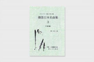 篠笛日本名曲集3 中級編  (わらべうた・民謡・郷土芸能)