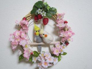 春 羊毛フェルト 仲良しオカメインコ 桜 苺 鳥 ゆこりん工房