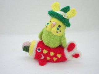 季節限定 セキセイインコで祝うこどもの日 黄緑 鳥 ゆこりん工房