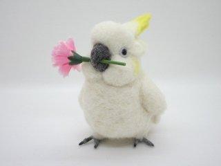 新作 羊毛フェルト ママ、お花あげる♪ キバタン ゆこりん工房 母の日 5月6月