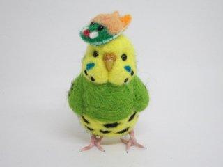 節分 羊毛フェルト セキセイインコの節分 鳥 黄緑 ゆこりん工房
