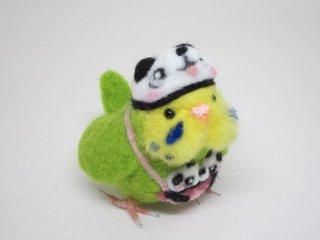 新作 双子パンダ誕生記念 羊毛フェルトパンダ着ぐるみセキセイインコ ゆこりん工房 黄緑
