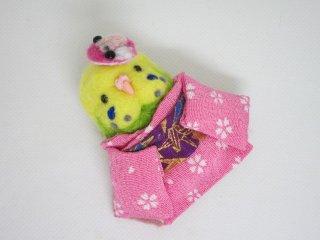 羊毛フェルト 可愛い浴衣インコブローチ ゆこりん工房 鳥 黄緑