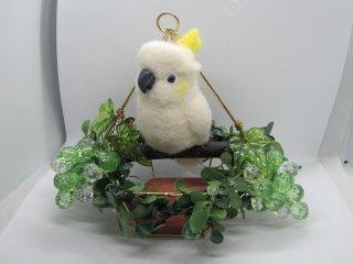 羊毛フェルト 可愛いキバタンオブジェ ゆこりん工房 鳥