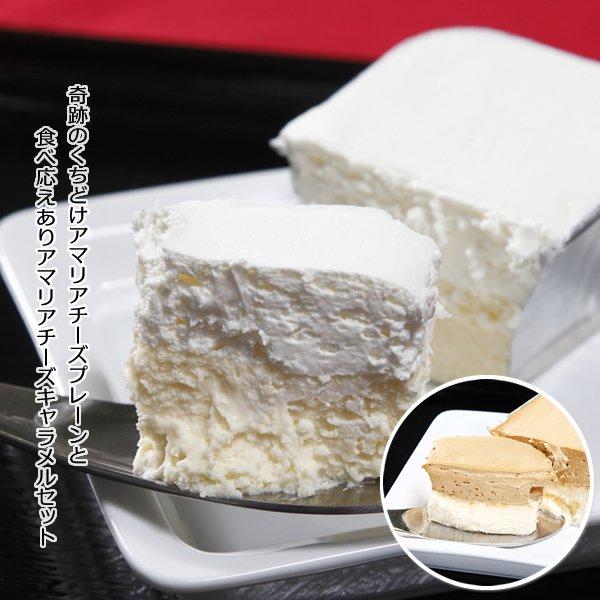 期間限定 お取り寄せ スイーツ 当店リピート率 第1位!/奇跡のくちどけ/アマリアチーズプレーンと選べるケーキの2本…