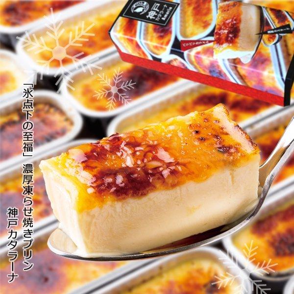 数量限定 ひんやり新感覚スイーツ プリン アイスクリームのような口どけ ギフト 神戸カタラーナ1本