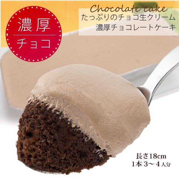 濃厚チョコレートケーキ たっぷりのチョコ生クリーム 3~4人分 アマリア生ショコラ1本