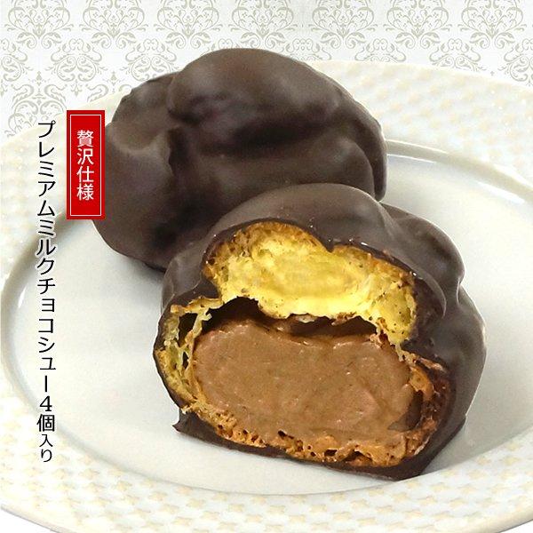 プレミアムミルクチョコシュー4個入り ...