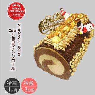 2020クリスマス スイーツ クリスマスシール付き Xmasショコラナッツロール1本 人気のロールケーキ 洋菓子 チョコ ナッツ