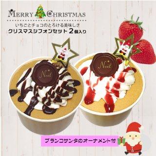 2020クリスマス クリスマススイーツ チョコシフォンといちごシフォンセット2個入 いちご チョコレート お菓子 ケーキ ギフト イベント