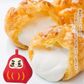 縁起がいいバッグ入り ざらめシューミルクとざらめシューいちご スイーツ 洋菓子 テレビで紹介されたシュークリーム  景品 招き猫 だるま