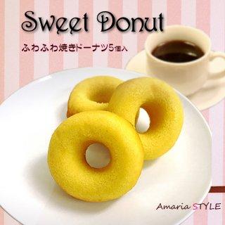 ふわふわ焼きドーナツ5個入 洋菓子 スイーツ ギフト プレゼント 焼き菓子