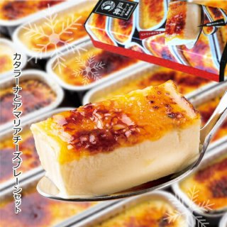 カタラーナとアマリアチーズプレーンセット チーズケーキ カタラーナ ベリーカタラーナ テレビで紹介 洋菓子
