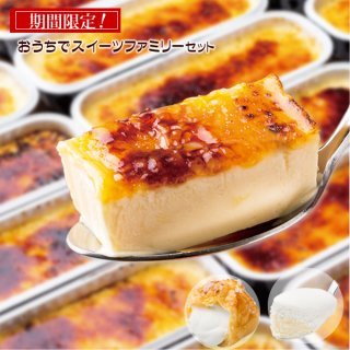 おうちでスイーツファミリーセット お得なセット チーズケーキ シュークリーム カタラーナ テレビで紹介 洋菓子