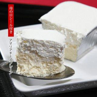 母の日シール付アマリアチーズプレーン1本  当店リピート率 第1位!