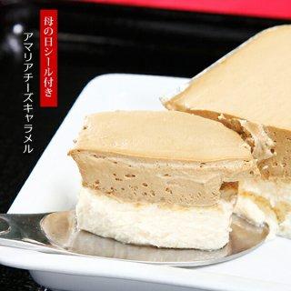 母の日シール付 アマリアチーズキャラメル1本 濃厚チーズケーキ 奇跡のくちどけ