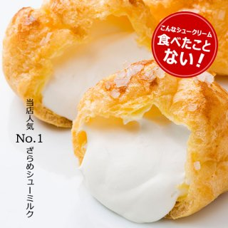 【人気 スイーツ】ざらめシューミルク10個入 テレビで紹介 ひみつのクリーム入り