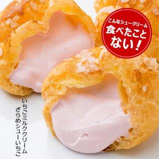 【スイーツ お取り寄せ】ざらめシューいちご10個入 テレビで紹介 いちごの香り 白あん入りクリーム