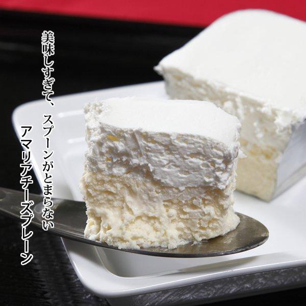 【お取り寄せ スイーツ】当店リピート率 第1位!/奇跡のくちどけ/生クリームとクリームチーズ/3〜4人分/アマリアチーズプレーン1本